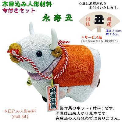 人形 木目込み 型紙を使わない、木目込み人形の作り方。